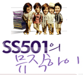 SS501 Music High! 12 a.m. (Mèxico)